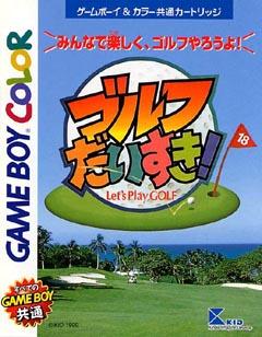 ゴルフだいすき!