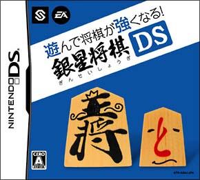 遊んで将棋が強くなる!! 銀星将棋DS
