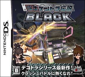 爆走デコトラ伝説 BLACK