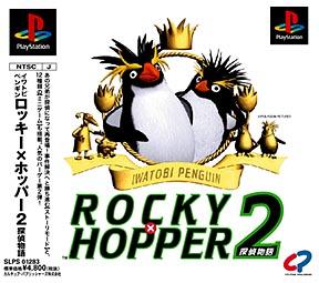 イワトビペンギンROCKEY×HOPPER 2
