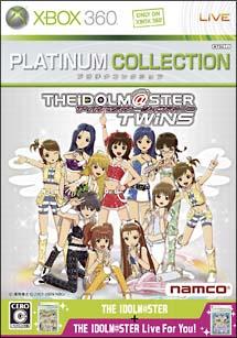 アイドルマスターツインズ Xbox 360 プラチナコレクション
