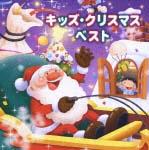 キッズ クリスマス・ベスト