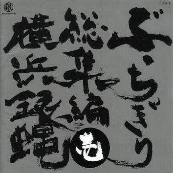 横浜銀蝿の画像 p1_2
