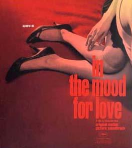 花様年華 in the mood for love