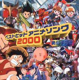 ベストヒットアニメソング 2000~男の子向き