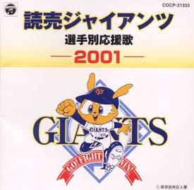 読売ジャイアンツ選手別応援歌 2001