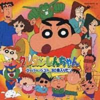 クレヨンしんちゃん スーパーベスト30曲