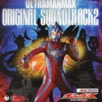 ウルトラマンマックス オリジナル・サウンドトラック vol.2