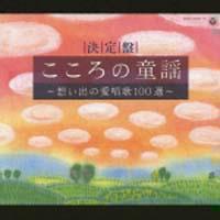 決定盤 こころの童謡~想い出の愛唱歌10