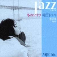 冬のソナタ JAZZで奏でる韓国ドラマ作品集