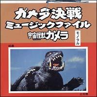 ガメラ決戦ミュージックファイル-宇宙怪獣ガメラ-