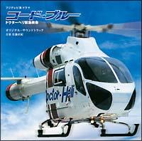 コード・ブルー-ドクターヘリ緊急救命-