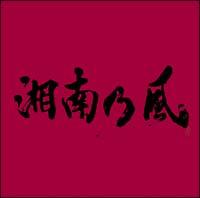 湘南乃風~JOKER~