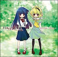 ひぐらしのなく頃に キャラクターCD Vol.3 古手梨花×北条沙都子