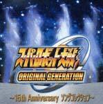スーパーロボット大戦 ORIGINAL GENERATION~15th ANNIVERSARY