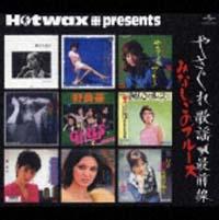 Hotwax presents やさぐれ歌謡シリーズ 1 やさぐれ歌謡最前線~ユニバーサル編