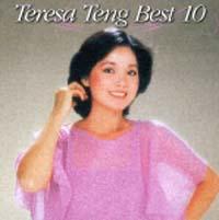 テレサ・テン ベスト10[初回限定版]