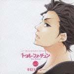 オリジナルボイスドラマ「トゥルーフォーチュン」Vol.3「不良エレジー」