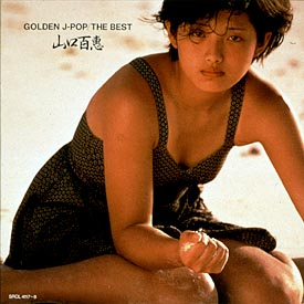 GOLDEN J-POP~THE BEST 山口百恵