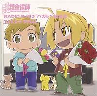 ハガレン放送局 RADIO DJCD TAKE 6 FINAL