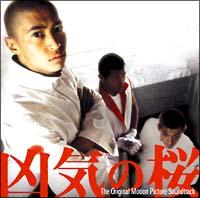 凶気の桜 オリジナル・サウンドトラック