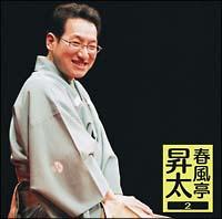 春風亭 昇太2 26周年記念落語会-オレまつり