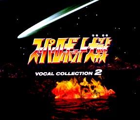 スーパーロボット大戦 ボーカル コレクション 2