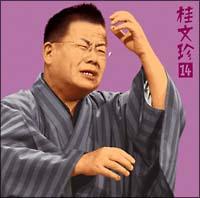桂文珍14「胴乱の幸助」「老楽風呂」