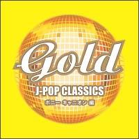 高樹澪『Gold J-POP Classics ポニーキャニオン編』