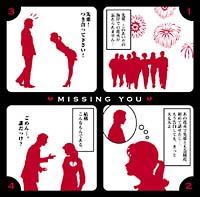 高樹澪『MISSING YOU』