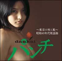 dankaiパンチ~東京に吹く風~昭和40年代歌謡曲