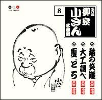 五代目柳家小さん 名演集 8