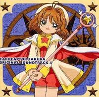 カードキャプターさくら オリジナルサウンドトラック4