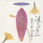 日本合唱曲全集「遥かな歩み」高田三郎作品集4