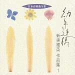 日本合唱曲全集「幼年連祷」新実徳英作品集1