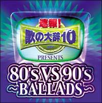 高樹澪『速報!歌の大辞テン!! Presents『80's VS 90's-BALLADS-』』