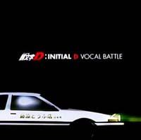 頭文字(イニシャル)D Vocal Batt...