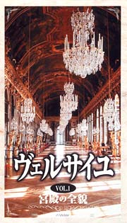 ヴェルサイユ 1~宮殿の全貌