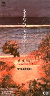 さよならイエスタデイ | TUBEのC...