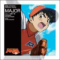 MAJOR 友情の一球(ウィニングショット) 劇場版 オリジナル・サウンドトラック
