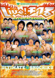 Live!チクる 笑いのEXPO2005