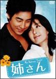 姉さん DVD-BOX 1