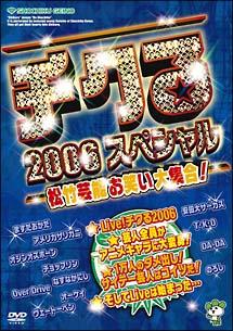 チクる 2006 スペシャル 松竹芸能お笑い大集合!