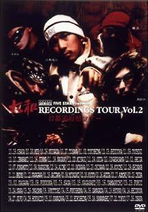 大和RECORDINGS TOUR 2「47都道府県ツアー」