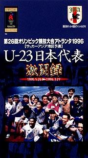 日本サッカー協会オフィシャルビデオ 日本五輪代表激闘録