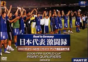 日本代表激闘録 2006FIFAワールドカップドイツアジア地区最終予選 グループB 2