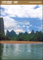 virtual trip CHINA 桂林HD SPECIAL EDITION (HD DVD+DVDツインフォーマット)