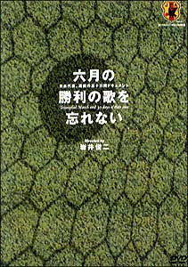 六月の勝利の歌を忘れない 日本代表、真実の30日間ドキュメント