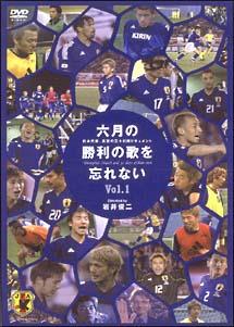 六月の勝利の歌を忘れない 日本代表、真実の30日間ドキュメント 1