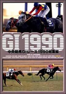 中央競馬G1レース総集編 1990
